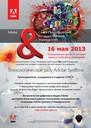 Adobe Systems приглашает на очередное технологическое шоу