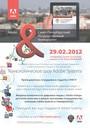 Adobe Systems приглашает на технологическое шоу
