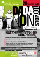 DADA100. NON-STOP: недетский утренник / дада-маскарад