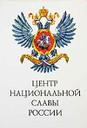 Культурно-историческое и духовно-нравственное просвещение как основа национального сплочения российского общества