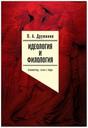 """Обсуждение книги Петра Дружинина """"Идеология и филология: Ленинград, 1940-е годы"""""""