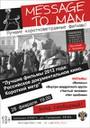 «Послание к человеку» открывает новый сезон в СПбГУ