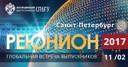 «Реюнион» вновь соберет универсантов в стенах СПбГУ