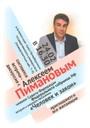 Встреча-дискуссия с Алексеем Пимановым