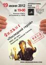 Встреча университетского киноклуба в честь 50-летия со дня рождения Виктора Цоя