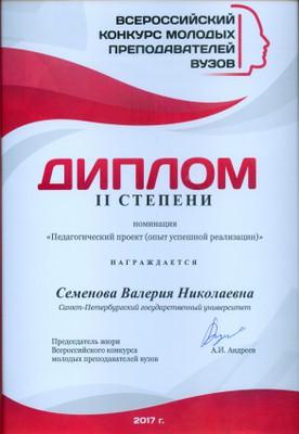Диплом Семенова В.Н.