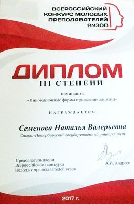 Диплом Семенова Н.В.