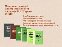 Презентация электронной версии «Псковского областного словаря с историческими данными»