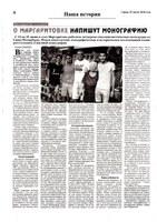 Газета «Приазовье»: О Маргаритовке напишут монографию