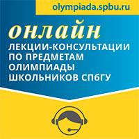 Олимпиада баннер