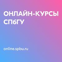 Курсы online