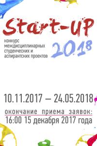 Startup 2017/18